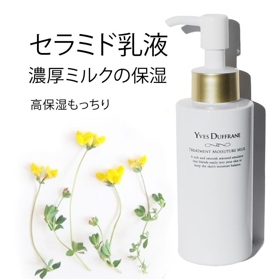 乳液 / セラミド アミノ酸 配合 [ 美容乳液 ] 増粘剤不使用 保湿 ...