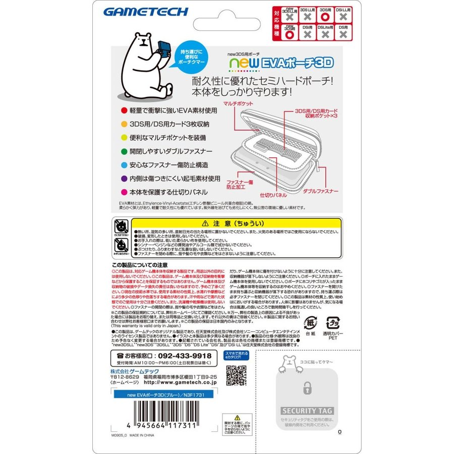 new3DS用セミハードポーチ『newEVAポーチ3D (ブルー)』|yyare123|02