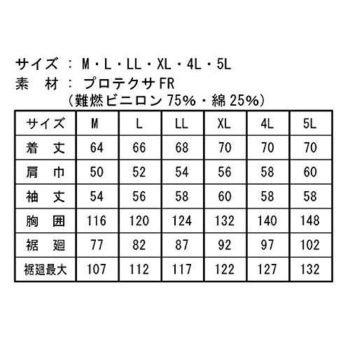 株式会社空調服 難燃長袖ワークブルゾン リチウムバッテリー仕様 BN-500N L ライトブルー