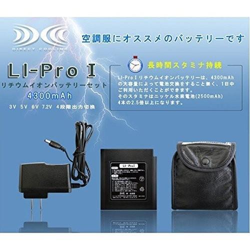 空調服 綿・ポリ混紡トリカット リチウムバッテリーセット BK-500TRC13S2 サックス M ds-1674509