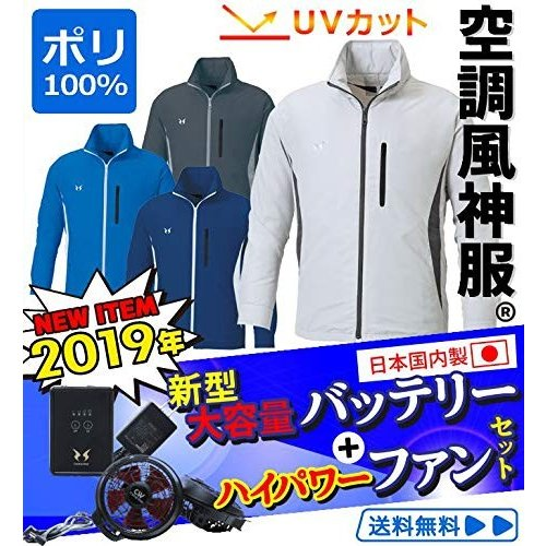 空調服 作業服 空調風神服 サンエス フード付ブルゾン ポリエステル100%(2018年新型ハイパワーファン+日本製リチウムイオンバッテリー