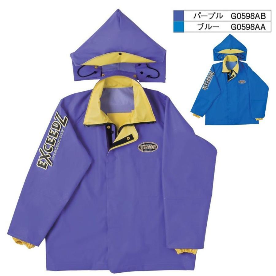 弘進ゴム/エクシーズEX-01 ヤッケ/レインジャケット・ヤッケ サイズ:3L カラー:ブルー