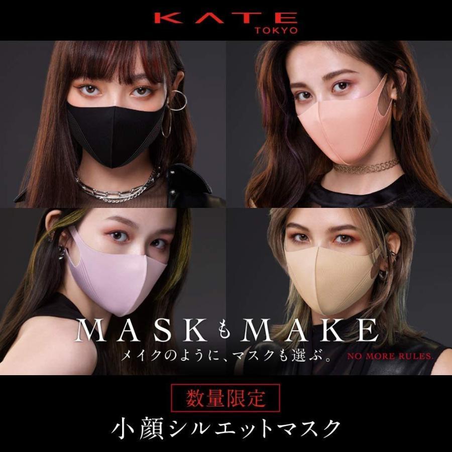 KATE ケイト 小顔シルエット マスク ピンク 2枚入 yye-shop