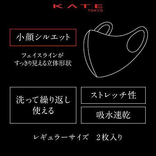 KATE ケイト 小顔シルエット マスク ピンク 2枚入 yye-shop 04