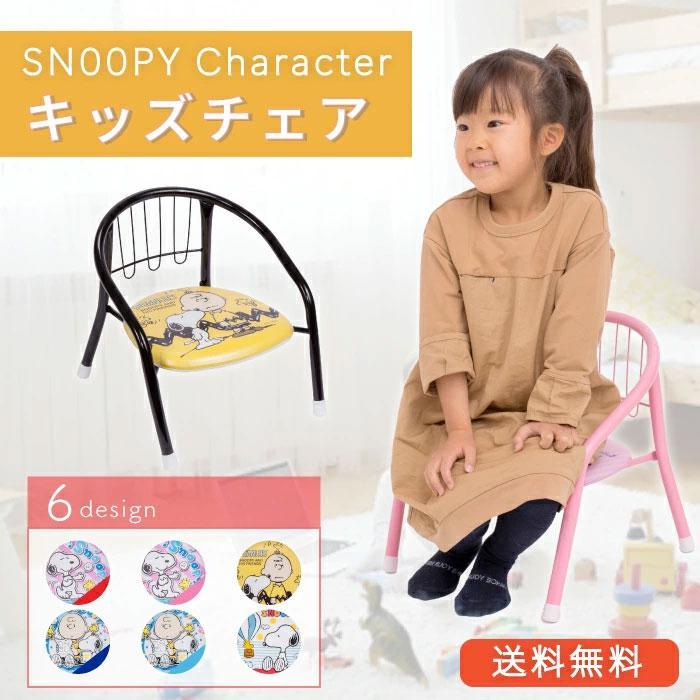 SNOOPY スヌーピー ベビーチェア 豆イス 椅子 ローチェア 豆いす 赤ちゃん 幼児 ベビー用品 ローチェア キャラクター プレゼント 男の子 女の子