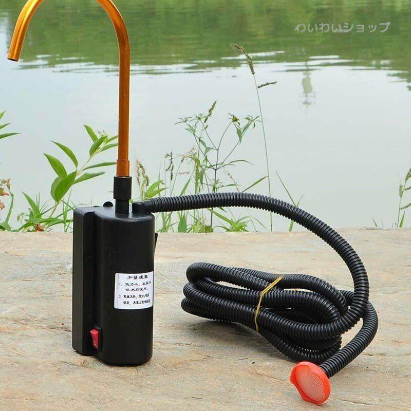 釣り 吸引装置 自動ポンプ ワッシャー 屋外 釣り道具 ポンプ|yyshop2303|02