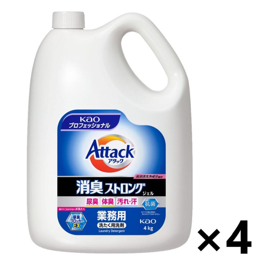 【送料無料(※一部地域を除く)】アタック消臭ストロングジェル 4kgX4本 洗たく用洗剤 花王プロフェッショナル|yyshop
