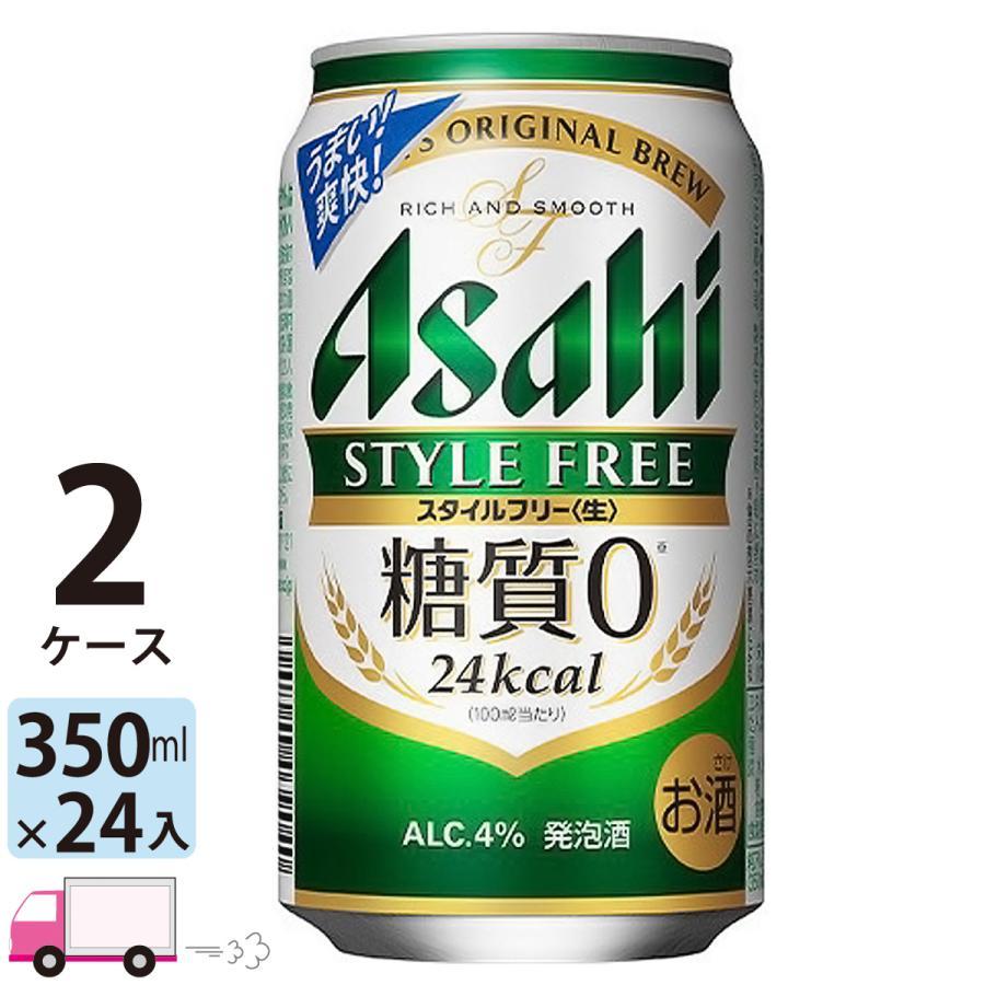 お気に入 アサヒ スタイルフリー 350ml ×24缶入 送料無料 48本 2ケース 手数料無料