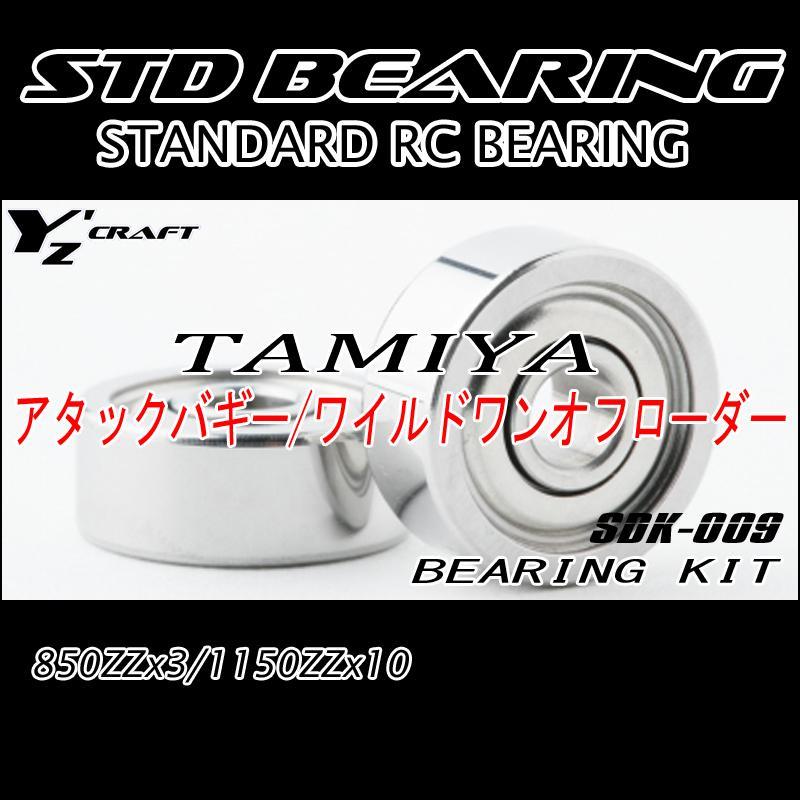 ラジコン用ベアリングキット TAMIYA(タミヤ) ワイルドワンオフローダー/アタックバギー2011 yzcraft2011
