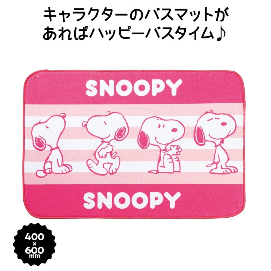 スヌーピー ハッピーバスマット(ピンク) 34144PK yzshop2017