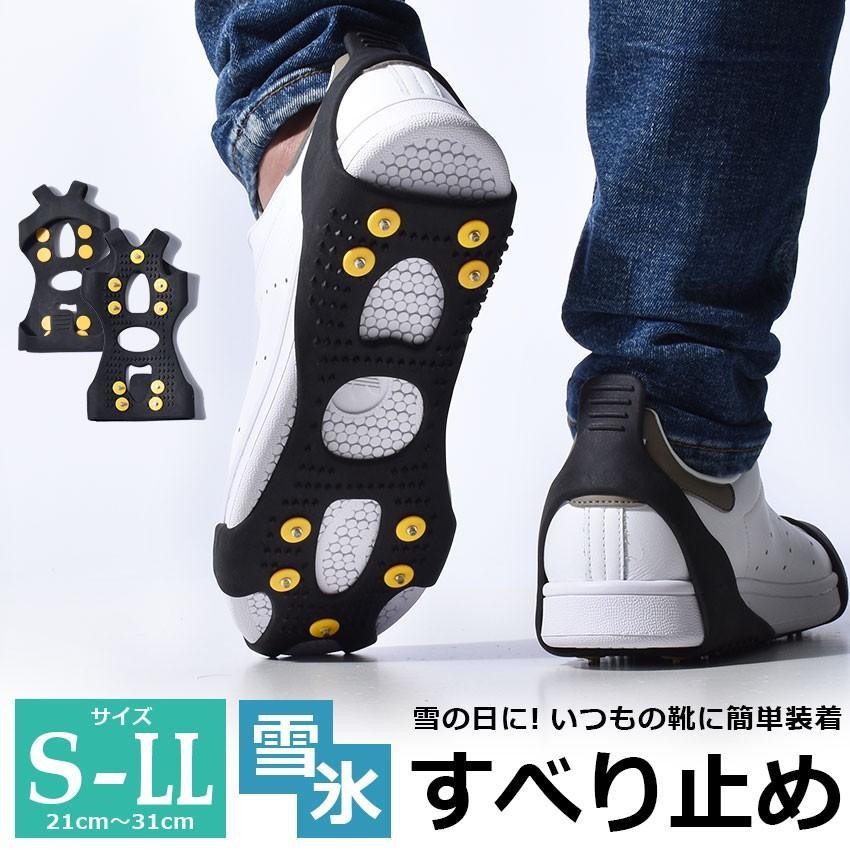 スノースパイク アイススパイク 雪道用 滑り止め 雪 氷 凍結 転倒防止 滑らない 靴底  簡単 装着 携帯 新生活|z-craft