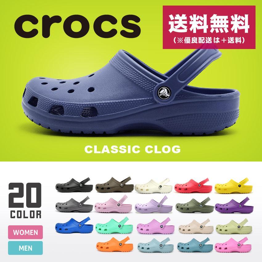 CROCS クロックス サンダル クラシック CLASSIC 10001 メンズ レディース 男女兼用 つっかけ 靴 父の日 z-craft