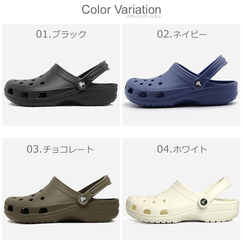 CROCS クロックス サンダル クラシック CLASSIC 10001 メンズ レディース 男女兼用 つっかけ 靴 父の日 z-craft 02