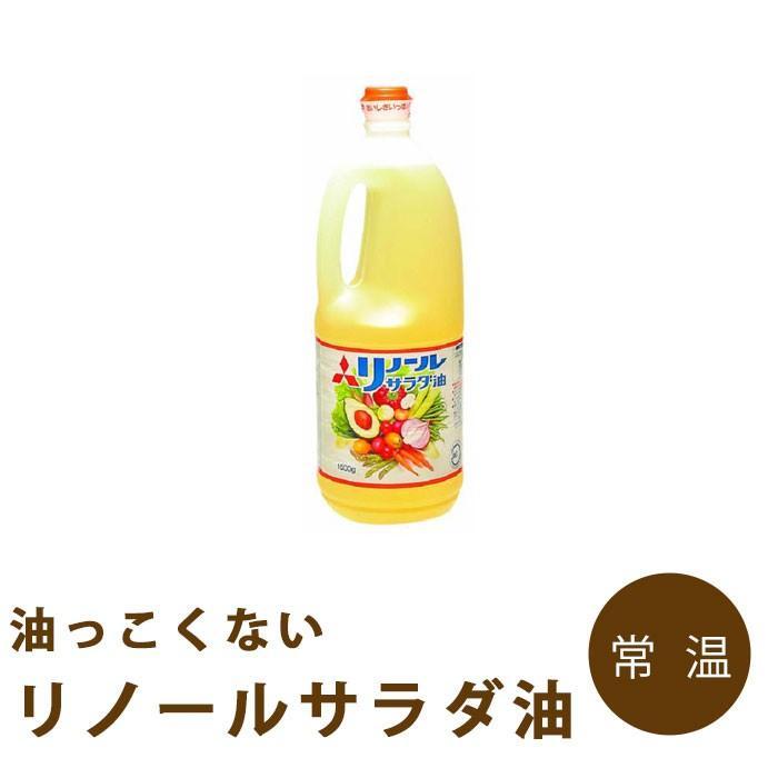リノールサラダ油 1500g 日清オイリオグループ バ... - Z-FOODSヤフーショッピング店