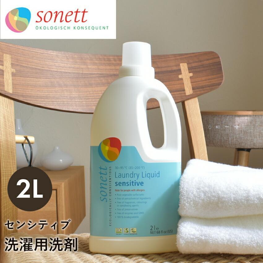 ソネット 洗剤 洗濯用 SONETT リキッド 液体 ナチュラル オーガニック 植物 天然 服 無香料 航空便対象外 秋冬 z-mall