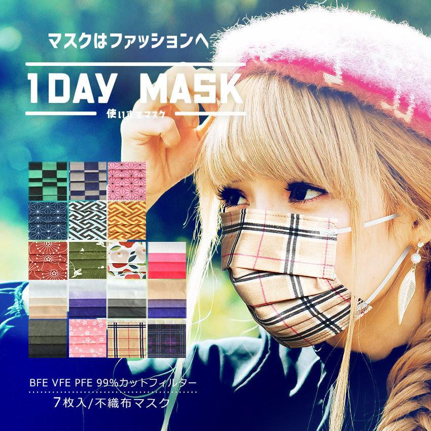 不織布マスク カラー 柄入り 和柄 和風 色 レディース メンズ 使い捨て 使い切り ふつうサイズ 7枚セット ( ゆうパケット可 ) 母の日 2021 春 夏 父の日|z-mall