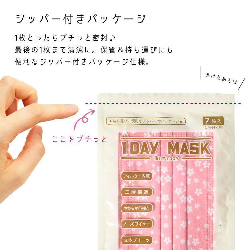 不織布マスク カラー 柄入り 和柄 和風 色 レディース メンズ 使い捨て 使い切り ふつうサイズ 7枚セット ( ゆうパケット可 ) 母の日 2021 春 夏 父の日|z-mall|13