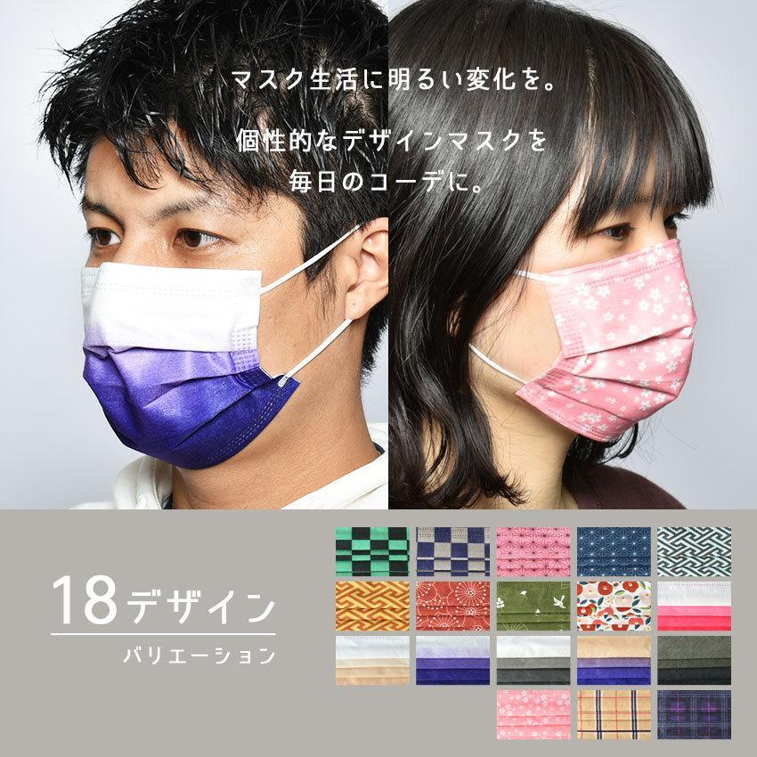 不織布マスク カラー 柄入り 和柄 和風 色 レディース メンズ 使い捨て 使い切り ふつうサイズ 7枚セット ( ゆうパケット可 ) 母の日 2021 春 夏 父の日|z-mall|09