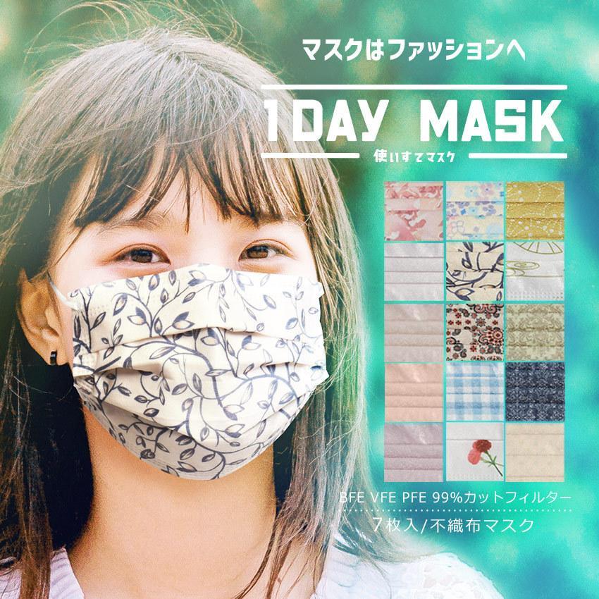 不織布マスク レディース 女性用 メンズ 男性用 カラー 柄入り 使い捨て 花 1DAY 7枚セット ゆうパケット可 秋冬 z-mall