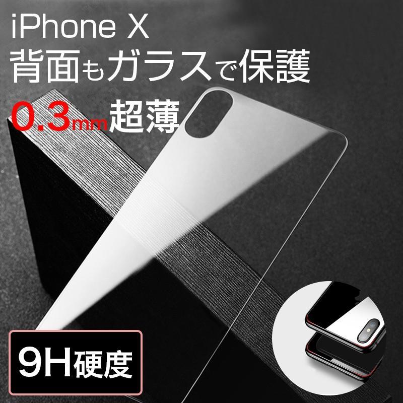 iPhoneX 背面保護 ガラスフィルム 9H硬度 透明 アイフォンx 保護フィルム 背面 クリア 強化ガラス 耐衝撃 ラウンドエッジ 指紋防止 0.3mm 超薄型 衝撃吸収|zacca-15