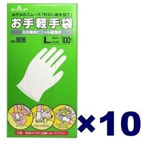 【ケース売り】ショーワグローブ お手軽手袋 L サイズ 100枚入×10個入り