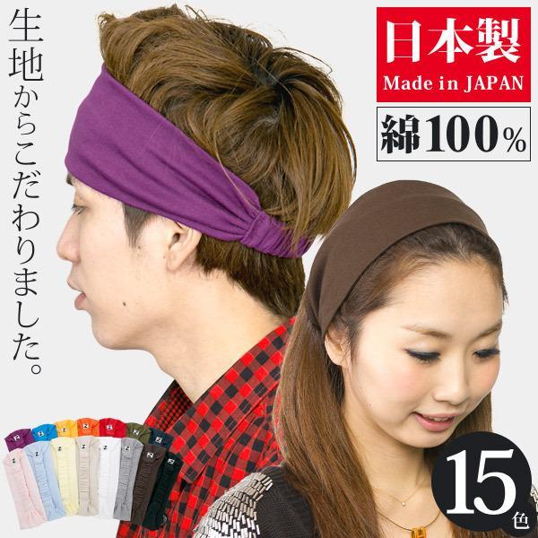 ヘアバンド メンズ レディース ヘアターバン 綿100 日本製 [M便 3/8]9|zaction