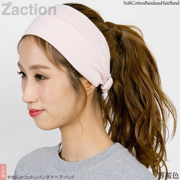 ヘアバンド メンズ レディース ヘアターバン 綿100 日本製 [M便 3/8]9|zaction|13