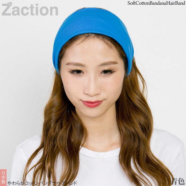 ヘアバンド メンズ レディース ヘアターバン 綿100 日本製 [M便 3/8]9|zaction|18
