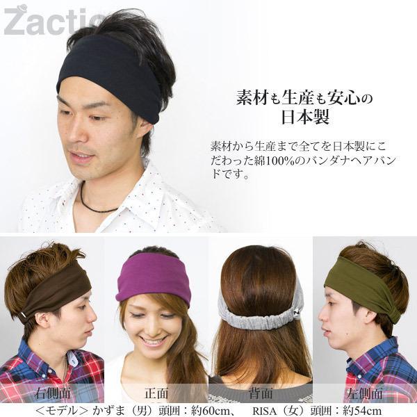 ヘアバンド メンズ レディース ヘアターバン 綿100 日本製 [M便 3/8]9|zaction|19