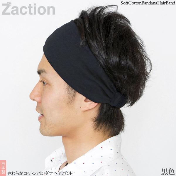 ヘアバンド メンズ レディース ヘアターバン 綿100 日本製 [M便 3/8]9|zaction|08