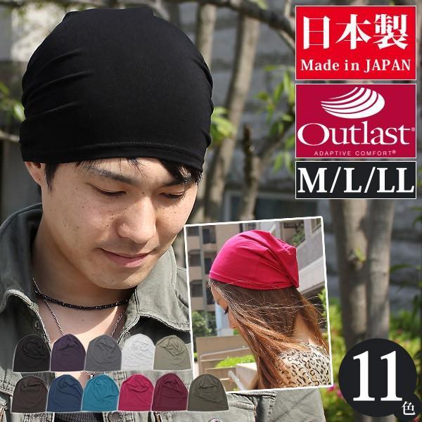 日本製 ニット帽 快適 メンズ レディースサマーニット帽 Outlast(アウトラスト)フィッティングビーニー [M便 1/8]9|zaction