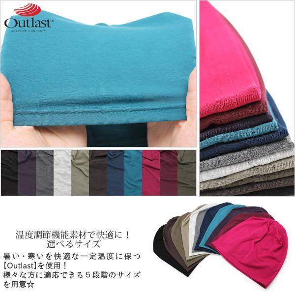 日本製 ニット帽 快適 メンズ レディースサマーニット帽 Outlast(アウトラスト)フィッティングビーニー [M便 1/8]9|zaction|02