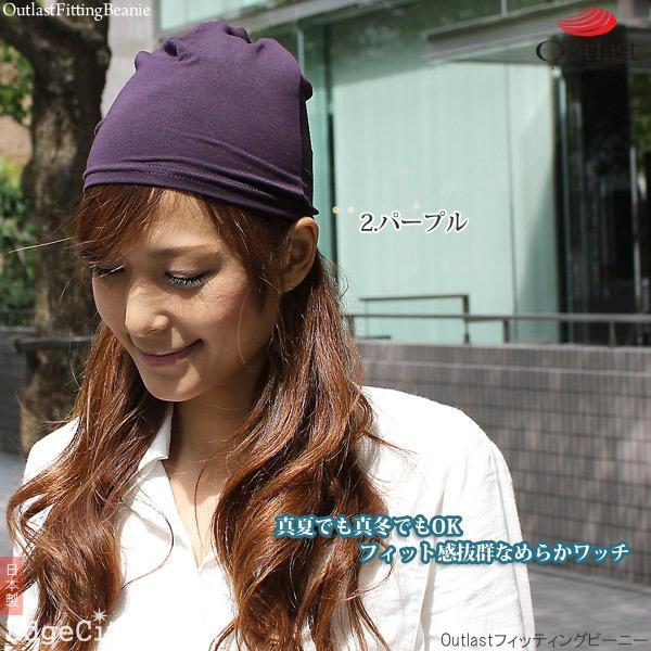 日本製 ニット帽 快適 メンズ レディースサマーニット帽 Outlast(アウトラスト)フィッティングビーニー [M便 1/8]9|zaction|06