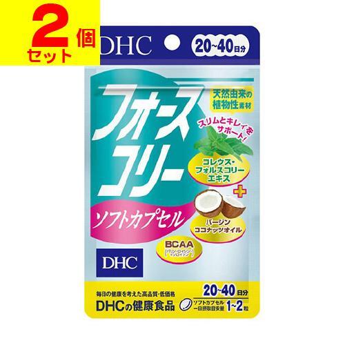 ■ポスト投函■ DHC フォースコリー ソフトカプセル 日本限定 2個セット 40粒 セール 登場から人気沸騰 20日分