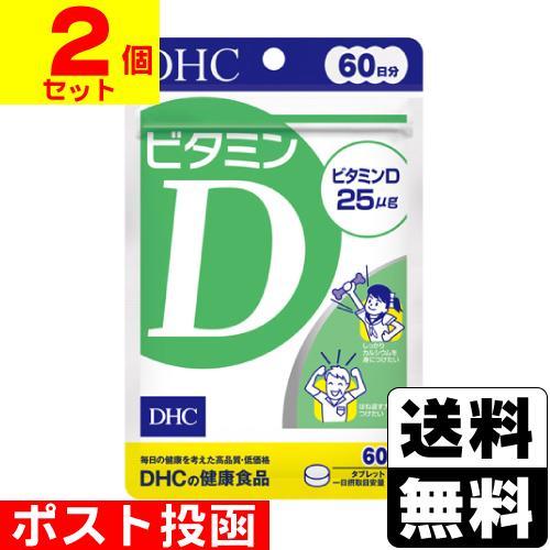 ■ポスト投函■ DHC ビタミンD 60日分 感謝価格 2個セット 60粒入 品質保証