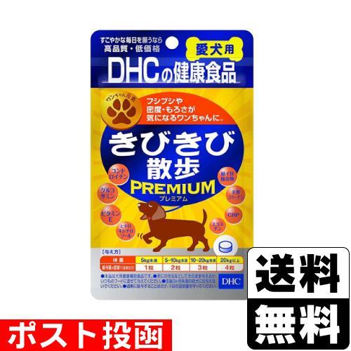 爆安 ■ポスト投函■ お得セット DHC 愛犬用 60粒 きびきび散歩プレミアム