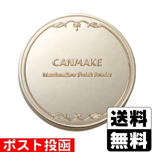■ポスト投函■キャンメイク CANMAKE マシュマロフィニッシュパウダー マットライトオークル 安い 激安 (人気激安) プチプラ 高品質 ML