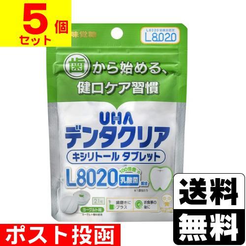 ■ポスト投函■ UHA味覚糖 デンタクリア タブレット SALENEW大人気 正規逆輸入品 21粒 ヨーグルト 5個セット