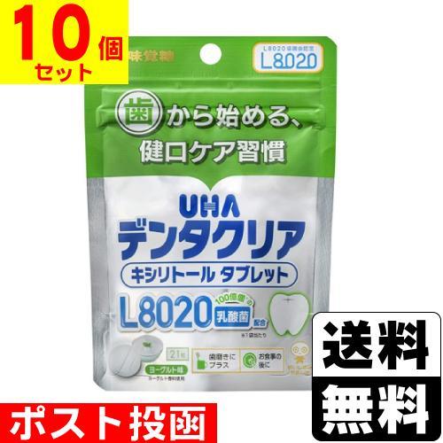 ■ポスト投函■ UHA味覚糖 本店 商品 デンタクリア タブレット 10個セット ヨーグルト 21粒