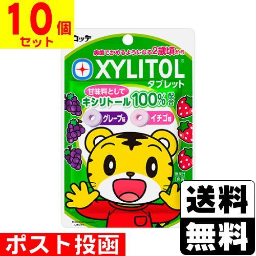 ■ポスト投函■ ロッテ お歳暮 XYLITOLキシリトールタブレット しまじろう 30g 10個セット 日本メーカー新品