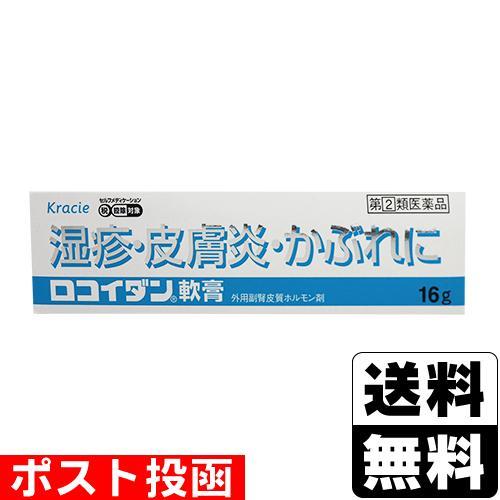 第 2 類医薬品 セ税 クラシエ ロコイダン軟膏 16g 新作製品、世界最高品質人気! ■ポスト投函■ 大注目