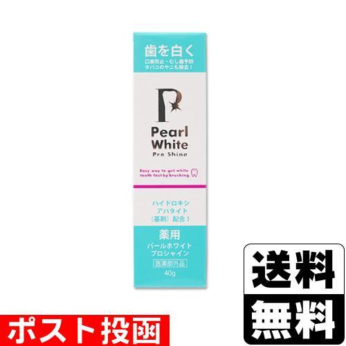 パール ホワイト 薬用 薬用パールホワイトプロEXプラス(ホワイトニング)は効果なし?口コミ|男の美容ブログ!