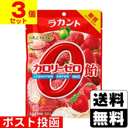 ■ポスト投函■ 格安 価格でご提供いたします サラヤ ラカント カロリーゼロ飴 3個セット マーケット いちごミルク味 60g