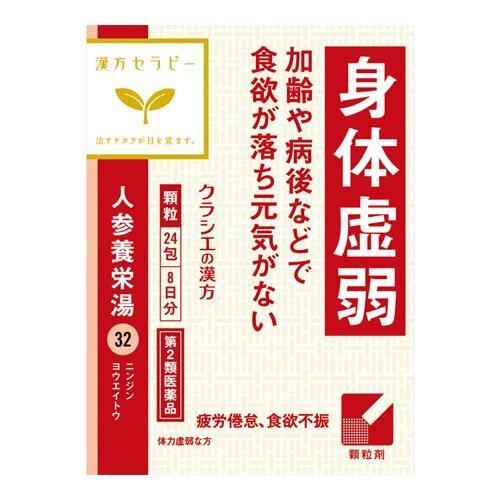 漢方 セラピー クラシエ