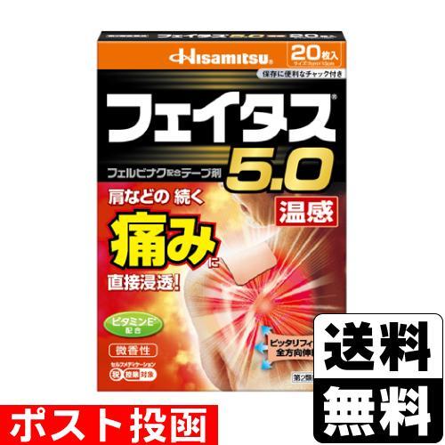 第2類医薬品 セ税 ■ポスト投函■ 久光製薬 レギュラーサイズ 5%OFF 温感 フェイタス5.0 [宅送] 20枚入