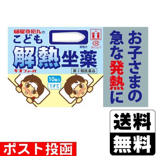 第2類医薬品 ■ポスト投函■ 樋屋奇応丸 10個入 こども解熱坐薬 ストア 10%OFF キオフィーバ