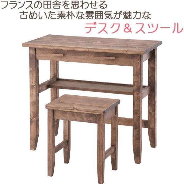 デスク&スツール 机セット デスク チェア 椅子 椅子 いす イス アンティーク風 シャビーシック フレンチカントリー おしゃれ 天然木 組立済み 完成品 送料無料