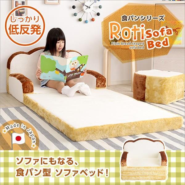 食パンシリーズ 食パンシリーズ 日本製低反発かわいい食パンソファベッド 送料無料