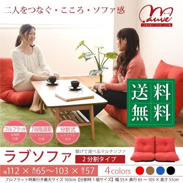 ラブソファ 2分割タイプ フロアソファ フロアソファ リクライニング 座椅子 2人掛け ロータイプ 国産 日本製 送料無料