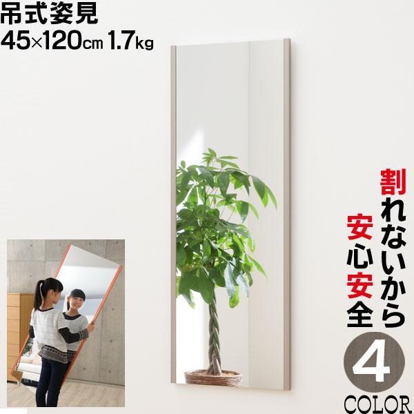 リフェクスミラー 吊式姿見 幅45×高さ120cm 鏡 姿見 姿見 壁掛け 鏡 割れない鏡 ミラー 姿見 スタンドミラー 全身 軽量 送料無料